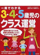 一冊でわかる3・4・5歳児のクラス運営 指導計画の立て方を、豊富な具体例とともにわかりやすく解説!