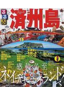 るるぶ済州島 2014