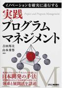 実践プログラムマネジメント イノベーションを確実に遂行する
