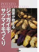 農家が教えるジャガイモ・サツマイモつくり