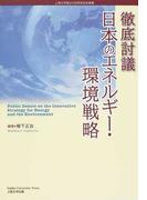徹底討議日本のエネルギー・環境戦略