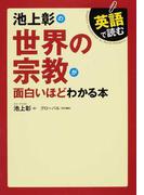 英語で読む池上彰の世界の宗教が面白いほどわかる本