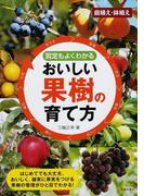 おいしい果樹の育て方 剪定もよくわかる 庭植え・鉢植え