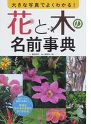 花と木の名前事典 大きな写真でよくわかる!