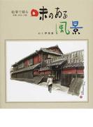 味のある風景 絵筆で綴る京都・奈良・大阪