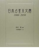 日本占星天文暦 1900〜2050
