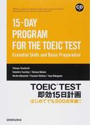 TOEIC TEST即効15日計画 はじめてでも500点突破!!