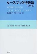ケースブック行政法 第5版