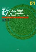 プレステップ政治学 第2版 (PRE−STEP)