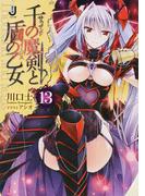 千の魔剣と盾の乙女 13 (一迅社文庫)(一迅社文庫)