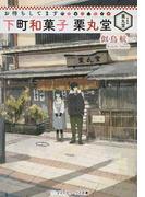 お待ちしてます下町和菓子栗丸堂 1 (メディアワークス文庫)