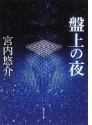 盤上の夜 (創元SF文庫)(創元SF文庫)