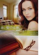 赤い髪の女神 (ハーレクイン文庫)(ハーレクイン文庫)