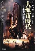 大航宙時代 星海への旅立ち (ハヤカワ文庫 SF)(ハヤカワ文庫 SF)