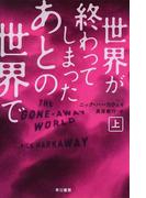 世界が終わってしまったあとの世界で 上 (ハヤカワ文庫 NV)(ハヤカワ文庫 NV)