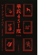 華氏451度 新訳版 (ハヤカワ文庫 SF)(ハヤカワ文庫 SF)