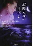 星降る夜のくちづけ (二見文庫 ザ・ミステリ・コレクション)(二見文庫)