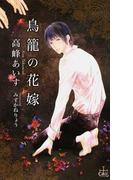 鳥籠の花嫁 (CROSS NOVELS)(Cross novels)