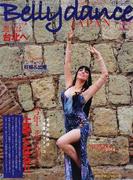 ベリーダンス・ジャパン おんなを磨く、女を上げるダンスマガジン Vol.27(2014SPRING) 今年こそ上手くなる!!/週末は台北へ/レッスンウェア2014