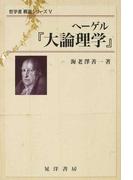 ヘーゲル『大論理学』 (哲学書概説シリーズ)