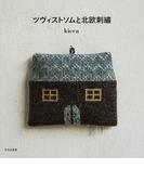 ツヴィストソムと北欧刺繡
