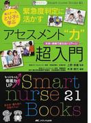 """新人ナースとり子と学ぶ緊急度判定に活かすアセスメント""""力""""超入門 外来・病棟で使えるトリアージ (Smart nurse Books ナビトレ)"""