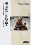 南太平洋のサンゴ島を掘る 女性考古学者の謎解き (フィールドワーク選書)