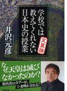 学校では教えてくれない日本史の授業 天皇論 (PHP文庫)(PHP文庫)