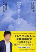 雲は答えなかった 高級官僚その生と死 (PHP文庫)(PHP文庫)