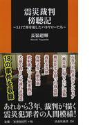 震災裁判傍聴記 3.11で罪を犯したバカヤローたち (扶桑社新書)(扶桑社新書)