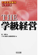 THE学級経営