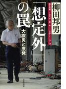 「想定外」の罠 大震災と原発 核と災害1945・8・6−2011・3・11 (文春文庫)(文春文庫)