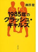 1985年のクラッシュ・ギャルズ (文春文庫)(文春文庫)