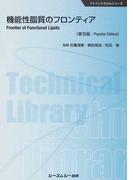 機能性脂質のフロンティア 普及版 (ファインケミカルシリーズ)(ファインケミカルシリーズ)