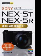 ソニーα NEX−5T NEX−5R基本&応用撮影ガイド (今すぐ使えるかんたんmini)