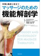 マッサージのための機能解剖学 学習と臨床に役立つ
