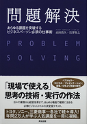 問題解決 あらゆる課題を突破するビジネスパーソン必須の仕事術
