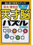 京大・東田式頭がよくなる天才脳パズル 絵と図で思考力アップ! 6歳~小学生