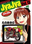ジャジャ 15(サンデーGXコミックス)