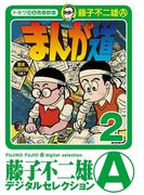 まんが道 2(藤子不二雄(A)デジタルセレクション)