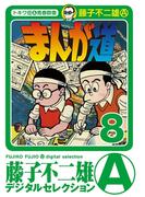 まんが道 8(藤子不二雄(A)デジタルセレクション)