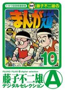まんが道 10(藤子不二雄(A)デジタルセレクション)