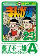 まんが道 23(藤子不二雄(A)デジタルセレクション)