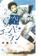 夏空エンド・ラン 2(少年サンデーコミックス)