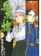 兵馬の旗 5(ビッグコミックス)