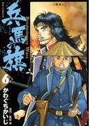 兵馬の旗 6(ビッグコミックス)