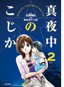 真夜中のこじか 2(ビッグコミックス)