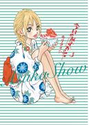 今日のあすかショー 3(ビッグコミックススペシャル)