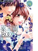 キミと楽園ROOM 2(フラワーコミックスα)