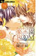 キミと楽園ROOM 3(フラワーコミックスα)